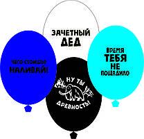 """Воздушные шарики хвалебные для мужчин 10"""" (25 см)"""