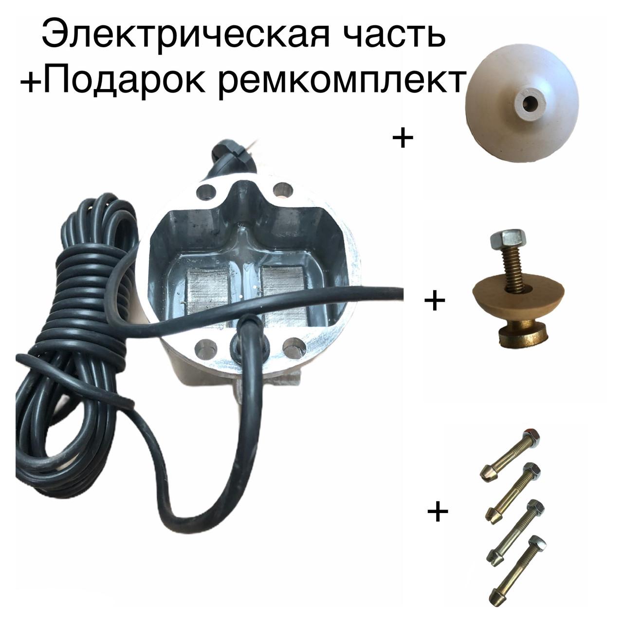 Електрична частина для вібраційного насоса Дачник