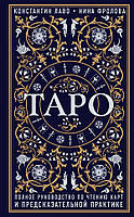 Книга Таро. Полное руководство по чтению карт и предсказательной практике. Автор - К. Лаво (Эксмо)(Украина)