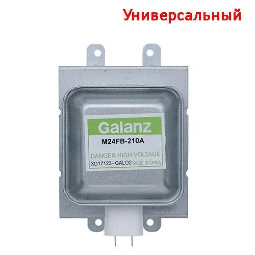 Универсальный магнетрон для микроволновой печи Galanz M24FB-210A