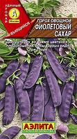 Семена горох Фиолетовый Сахар.
