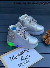Нежные деми ботиночки со светящейся подошвой! Отличное качество! Осенние- утепленные! Стелька кожа, супинатор