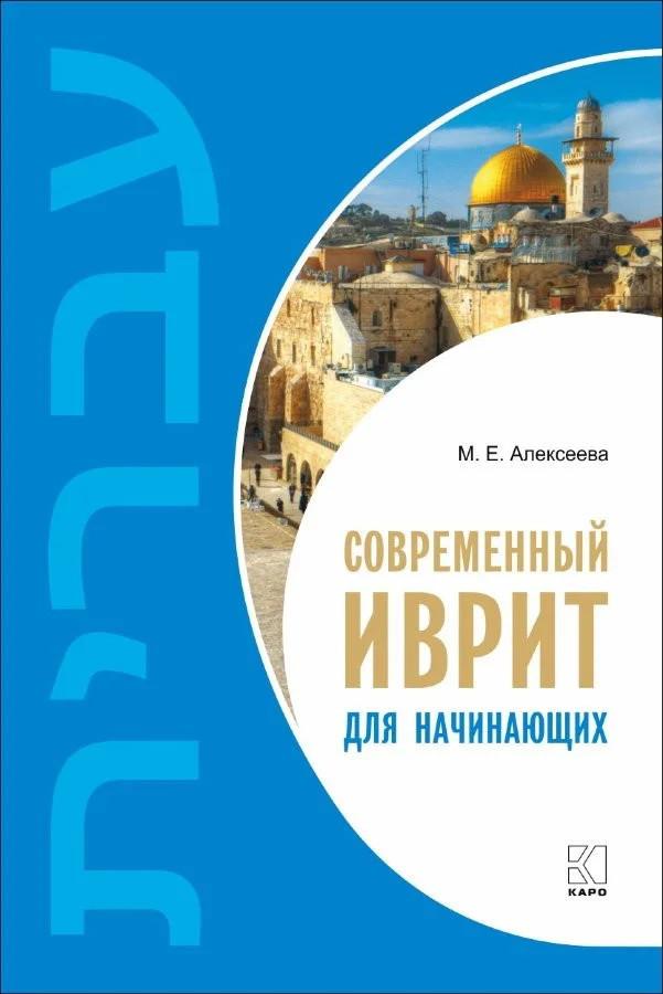Современный иврит для начинающих + МР3. Алексеева