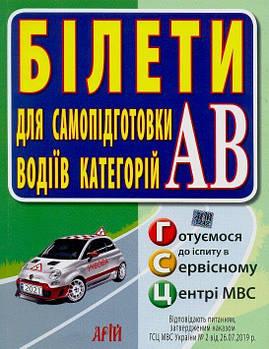 Білети для самопідготовки водіїв категорій АВ