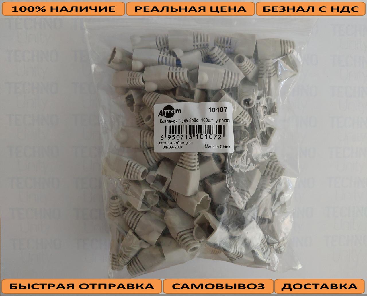 Ковпачок конектора Atcom RJ-45 білий упаковка 100шт (10107)