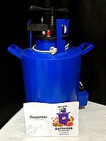 Электрический автоклав (птицы, рыбы, говядины,свинины). Бытовой (электрический). Объем 30 литров.