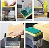Диспенсер дозатор для миючого засобу з губкою для кухні Sponge Caddy, фото 4