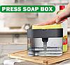 Диспенсер дозатор для миючого засобу з губкою для кухні Sponge Caddy, фото 6