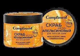 Скраб для тіла апельсиновий для пружної шкіри на основі натуральних екстрактів і масел Compliment 400 мл.