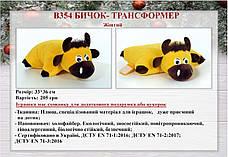 Мягкая игрушка Подушка Бычок- трансформер с тайником (для конфет/подарков), Желтый, фото 3