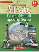 Атлас з географії Географічний простір Землі 11 клас з підготовкою до ЗНО