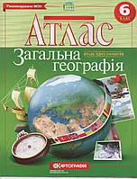 Атлас по географии Загальна географія 6 класс