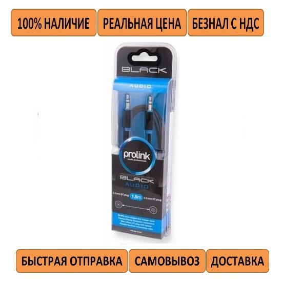 Кабель мультимедийный Jack 3.5mm папа/Jack 3.5mm папа 1.5m Prolink (PB105-0150)