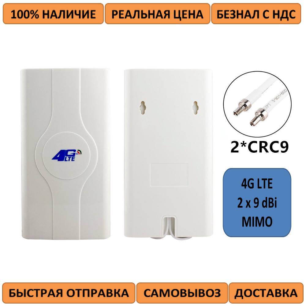 Всенаправленная 3G/4G LTE антенна комнатная LF-ANT4G01 2*9Dbi MIMO 2*CRC9 кабель 2м