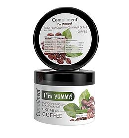 Розігріваючий масажний кавовий скраб для тіла i'm YUMMY! Compliment 300 мл.