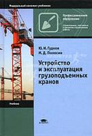 Охрана труда и промышленная безопасность в строительстве