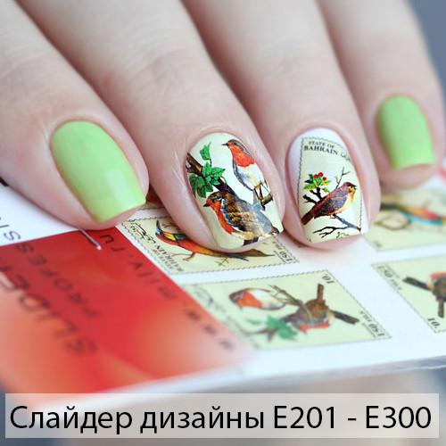 Слайдер дизайн. Наклейки на ногти от Е201 по Е300