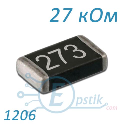 Резистор 27 кОм, 1206, ±5%, SMD