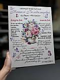 Постер первой учительнице на холсте (букет), фото 2
