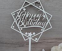 Топпер білий на ніжці (happy birthday)