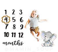 Пеленка для фото по месяцам «Смотри как я расту» фотопеленка фотофон Цифры Слоник