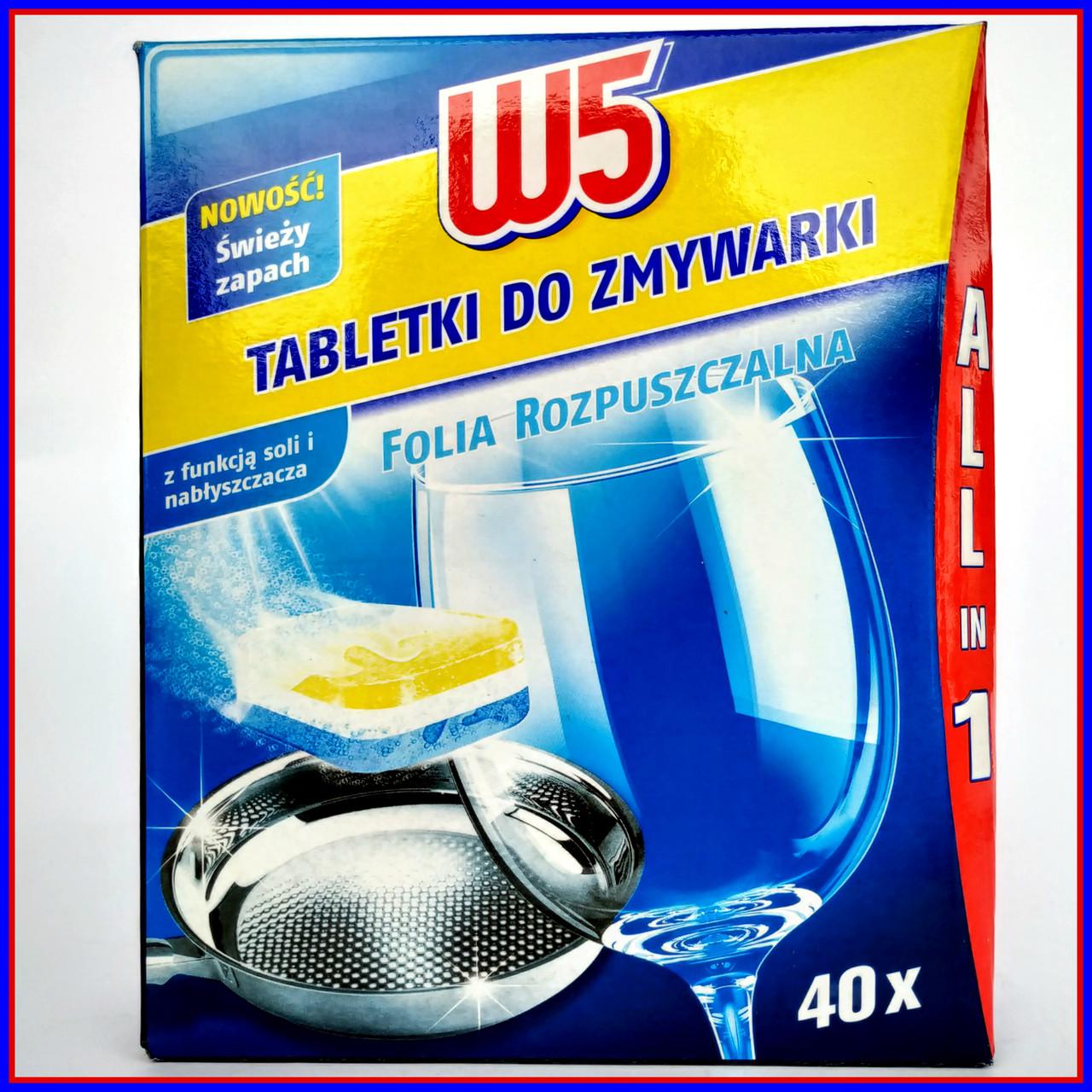 Таблетки для посудомийки W5 40 шт/760гр Німеччина оригінал