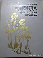 Одежда для полных женщин Г.К. Волевич