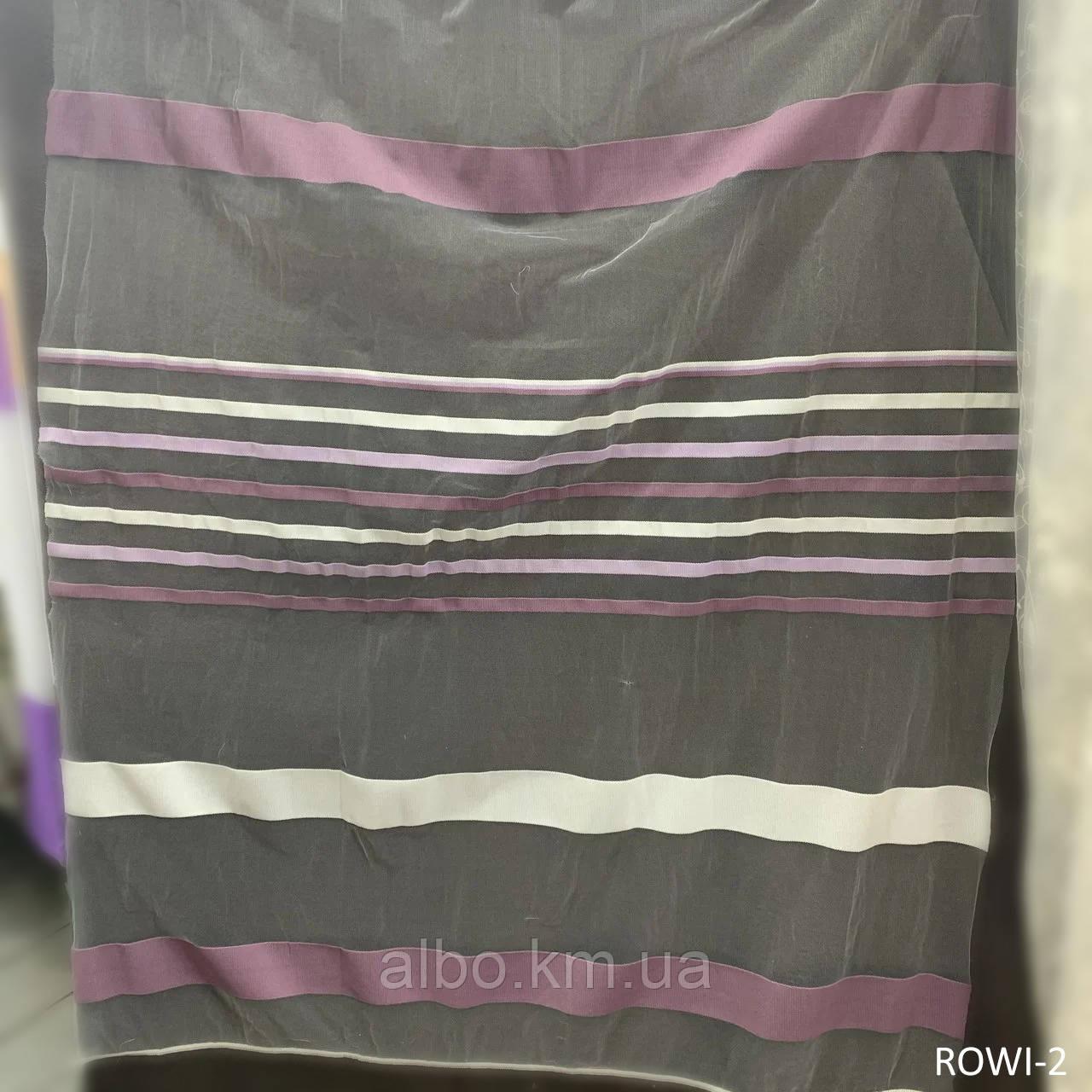 Якісний білий тюль з фатину з білими і фіолетовими смужками на метраж, висота 2,8 м (ROWI-2)