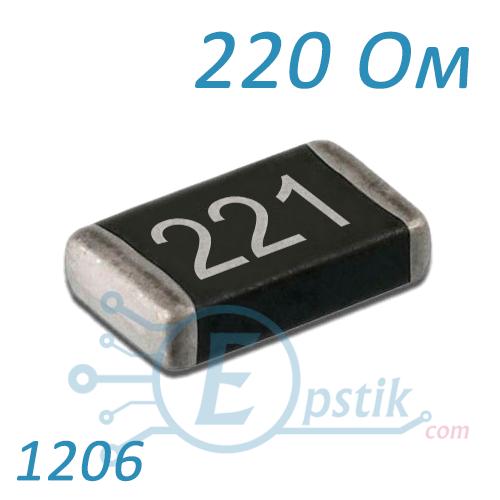 Резистор 220 Ом, 1206, ±5%, SMD