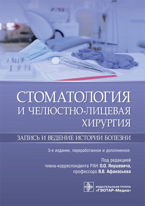 Стоматология и челюстно-лицевая хирургия. Запись и ведение истории болезни