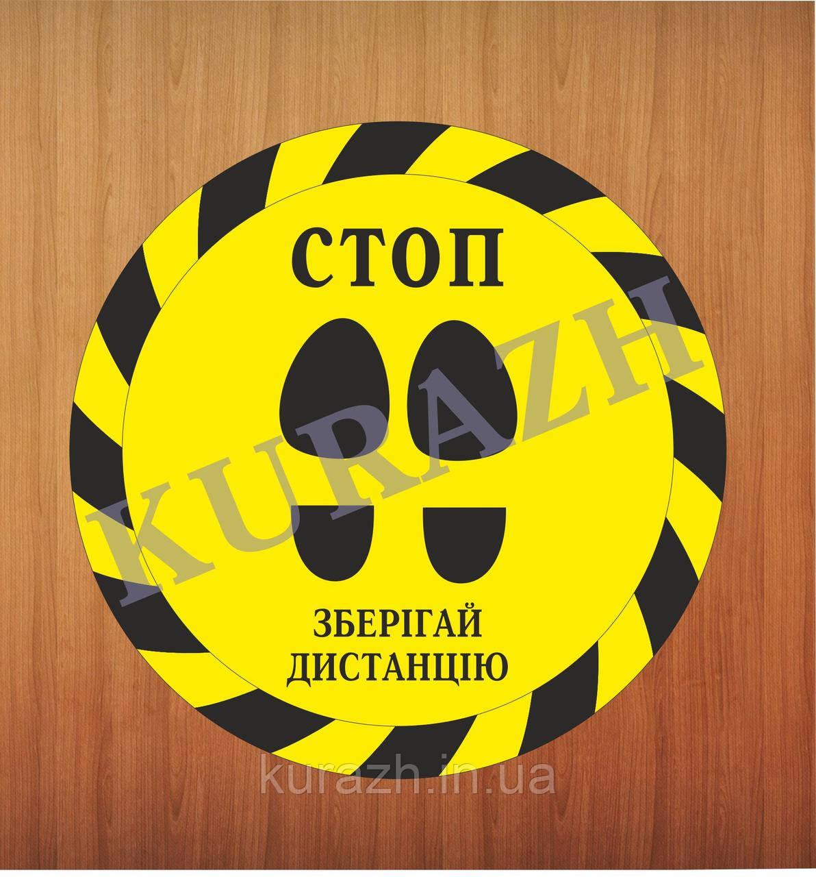 Наклейка «Зберігайте дистанцію»