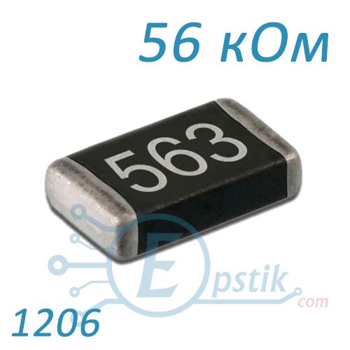 Резистор 56 кОм, 1206, ±5%, SMD