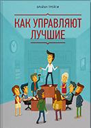 """""""Как управляют лучшие"""" - Брайан Трейси"""
