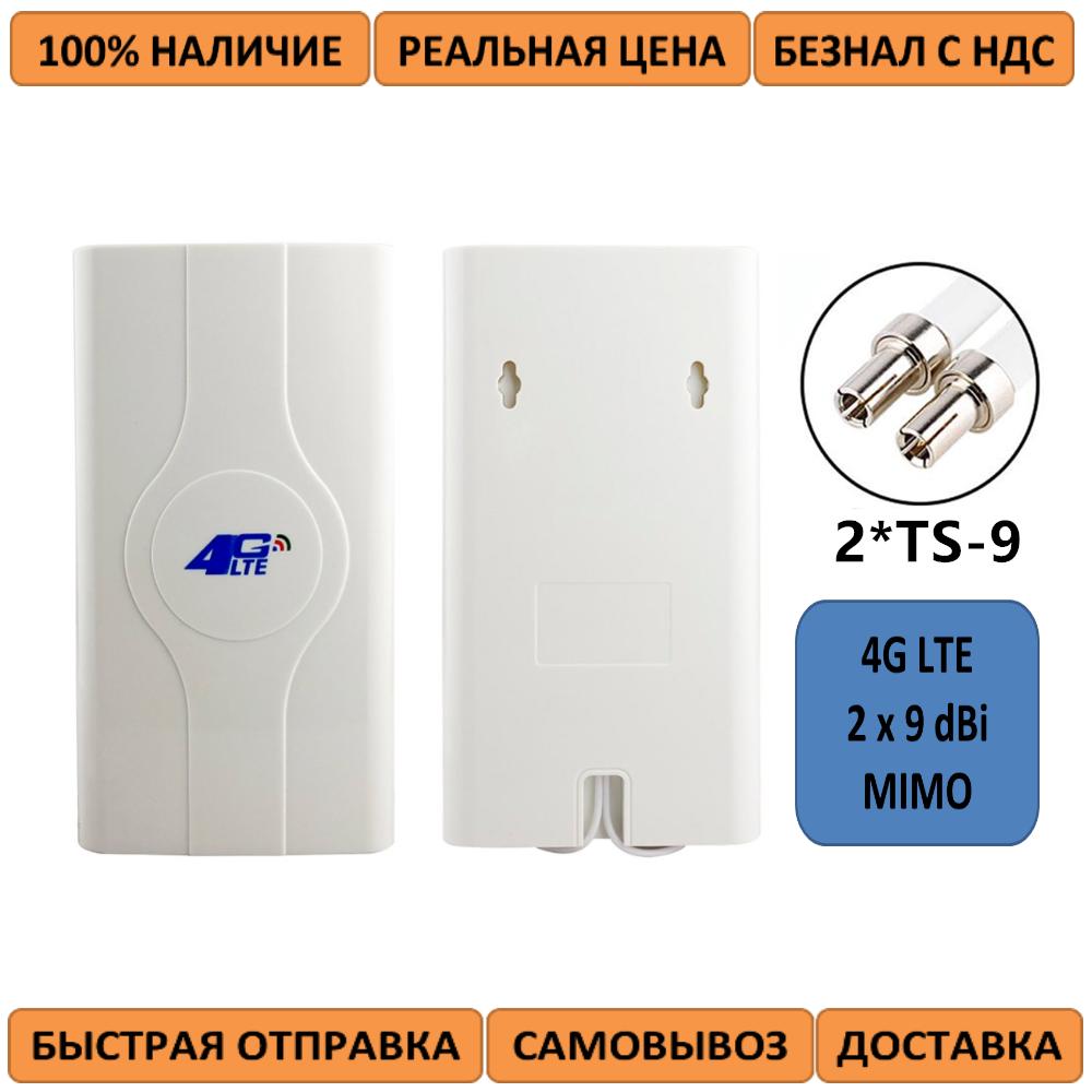 Всенаправлена 3G/4G LTE антена кімнатна LF-ANT4G01 2*9Dbi MIMO 2*TS9 кабель 2м