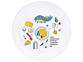 Блюдо стеклокерамика Kvarta Омлет d=25 см (1207)