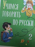 Бажанова Е., Шамсутдинова С. Учимся говорить по-русски. Пособие по развитию речи для учащихся 2-го класса 1989
