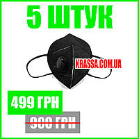 5 штук / Защитная маска KN95 респиратор с угольным фильтром черная