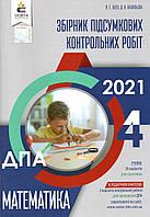 ДПА 2021 для учнів 4 класу з математики. Бевз В. Р., Васильєва Д. В.