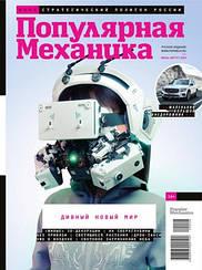 Популярная Механика журнал №6-8 июнь-июль-август 2020