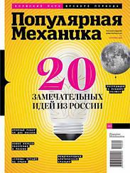 Популярная Механика журнал №9 сентябрь 2020