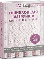 Книга Енциклопедія візерунків. Коси, джгути, арани: плетіння спицями. Автор - Нора Ґоан (BookChef)