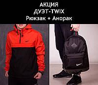Куртка анорак демисезонный мужской с капюшоном Найк оранжево- черный + рюкзак черный