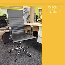 Офісне крісло Балі
