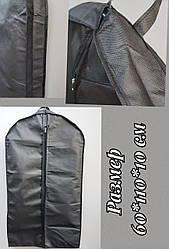 Чехол 60*110*10 см черного цвета для объемной одежды флизелиновый