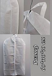 Чехол 60*110*10 см белого цвета для объемной одежды флизелиновый