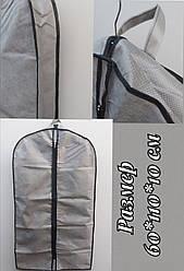 Чехол 60*110*10 см серого цвета для объемной одежды флизелиновый