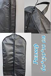 Чехол 60*130*10 см черного цвета для объемной одежды флизелиновый