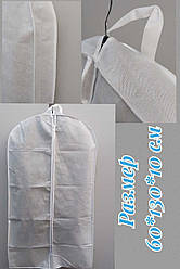 Чехол 60*130*10 см белого цвета для объемной одежды флизелиновый