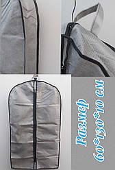 Чехол 60*130*10 см серого цвета для объемной одежды флизелиновый
