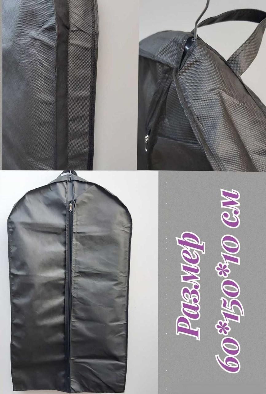 Чехол 60*150*10 см черного цвета для объемной одежды флизелиновый